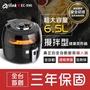 (單台免運直出)Arlink最新6.5L攪拌氣炸鍋EC-990 (保固三年)