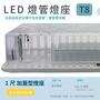 【光譜照明】LED 東亞燈座  [ 1尺加蓋型] T8 LED專用  日光燈座 單管 雙管 4尺 2尺 燈座  燈具