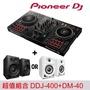 Pioneer DJ DDJ-400入門款雙軌控制器+DM-40監聽喇叭 超值組