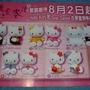 麥當勞hello kitty戀愛麥語1999.2000.2001三代