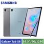Samsung Galaxy Tab S6 LTE版 6G/128G T865 10.5吋 旗艦平板 (冰川藍/霧岩灰)-【送螢幕保護貼+晴天蓬蓬洗衣精+保溫隨手杯+平板支架】