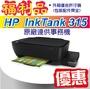 【優惠中!】HP InkTank 315 / IT 315大印量相片連供事務機