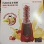 fujitek富士電通 便攜式隨身瓶果汁機 ft-lnj01(含運)