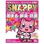 【本商品不可寄店到店】SNAPPY貓砂 凝結礦砂 < 粗砂/細砂 > 10L