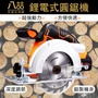 LMlava 充電式圓鋸機 電鋸  圓鋸機 鋸子 電圓鋸 木工工具 手提圓鋸 電鋸 電動工具 21V 大容量鋰電池