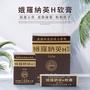 香港版正品直郵俄羅納英日本軟膏 娥羅納英h軟膏皮蘚凍瘡粉刺濕疹