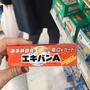 日本🇯🇵液體絆創膏
