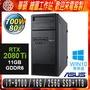 【阿福3C】華碩 ASUS E500 G5 六核工作站(i7-8700 16G 512GB SSD+1TB DVDRW Quadro P2000 Win10專業版 500W)三年保固