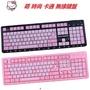 【暖意生活】全新品 熱銷hello Kitty凱蒂貓無線鍵盤 女生專屬 可愛粉色KT貓卡通無線鍵盤套裝