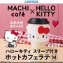 日本代購♥️LAWSON café×HELLO KITTY咖啡杯套