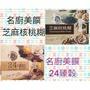 🍀好市多代購🍀名廚美饌 芝麻核桃糊/24臻穀(全素)