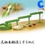 [預購]日本 仿竹子造型 滑水道流水涼麵/素麵機