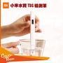 【預購】小米水質TDS檢測筆 米家 水質混濁 測水筆 自來水檢測 TDS檢測 小米檢測筆 原裝正品