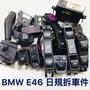 BMW E46汽車日規拆車件 按鍵 開關 庫存出清
