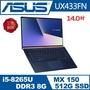 ASUS 華碩 UX433FN-0082B8265U 14吋FHD (i5-8265U/8G/512G SSD/W10) 極致輕薄筆電 皇家藍