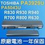 TOSHIBA PA3929U-1BRS 原廠電池 R940 R945 R800 R830 R845 R700 R840