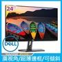 【現貨附發票】DELL 戴爾 SE2419HR-4Y 24吋 IPS 廣視角螢幕 四年保 全新公司貨 螢幕顯示器