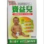 寶益兒-維他命滴劑 添加DHA葉酸等營養素