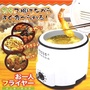 [日本迷你家電系列 ]❆現貨❆ 小型/桌上型 油炸鍋 炸雞鍋 炸薯條機 炸物