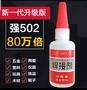 強力萬能焊接劑 B1001690008