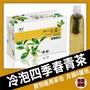【歐可】冷泡茶-四季春青茶(30包/盒)