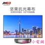 JmGo堅果果激光電視專用100英寸/120英寸黑栅抗光16:9抗光幕布