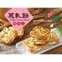 [現貨] Chia Te 佳德糕餅 牛軋糖系列 蔥軋餅 年節伴手禮 快速出貨