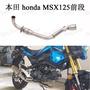 小猴子 MSX125 前段 改裝排氣管前中段 MSX125前管