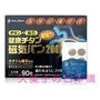 日本特惠價 磁力貼200MT 永久磁石 痛痛貼 易力氣 磁氣絆 痛痛貼 90粒/盒