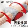 【免運加贈好禮】Muva美姿骨盤枕 骨盆枕 瑜珈枕 按摩滾筒 SA8ER12 按摩腰部跟骨盆 刺激穴道 在家運動