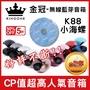 金冠/小海螺/大海螺/K99/K88/美好/2088/EVO/239/魔石/歐拉/228/藍芽音箱/藍芽喇叭/藍芽耳機