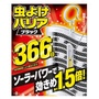 日本FUMAKIRA長效型366日防蚊掛片(現貨+預購)
