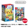 任天堂 Nintendo Switch 明星大亂鬥 特別版+『精靈寶可夢Lets Go!皮卡丘』&「精靈球Plus」套裝