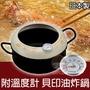 【日本KAI】貝印 雙耳油炸鍋/天婦羅油炸鐵鍋(附溫度計)_20cm‧日本製✿桃子寶貝✿