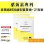 輸碼折$50 保證正品 第四代配方 Vitabox® 美國專利 Kemin 游離型葉黃素+玉米黃素+雙重花青素+藻紅素