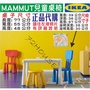 IKEA代購 MAMMUT 兒童桌椅 輕巧桌椅 遊戲桌 小桌椅 LATT 兒童桌椅  IKEA兒童桌椅