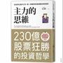 主力的思維 加價購 會員專屬特價 STB101 :日本神之散戶cis,發一條推特就能撼動日經指數 免運費