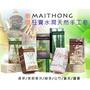 限時特賣 泰國狂賣MAITHONG水潤天然手工皂(1入) 天然手工皂 熱銷肥皂 E生活