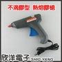 ※ 欣洋電子 ※ 不滴膠型 40W 熱熔膠槍 (RF-40W) #實驗室、學生實驗、電路板、家庭用#