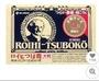 NICHIBAN Roihi-Tsuboko 日本老爺爺溫感貼布 小塊 156枚/大塊 78枚