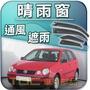 【TDC純正部品】晴雨窗,專用:VW,POLO,NEW POLO,Volkswagen,福斯,遮雨板