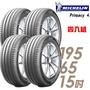 【Michelin 米其林】PRIMACY 4 PRI4 高性能輪胎_四入組_195/65/15(車麗屋)