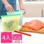 【KOMEKI】可微波食品級白金矽膠食物袋/保鮮密封袋1000ml- 四入組(顏色隨機)