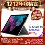 Microsoft 微軟 Surface Pro 6 LGP-00011(i5-8250U/8G/128G/W10/白金)