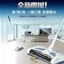 【BRI-RICH】多功能充電式掃吸拖一機三用無線掃地機