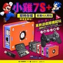 【128G】『附有線手把*2』按讚送收納包 小雞7S+ 15000個遊戲 日光寶盒7S 超月光寶盒 復古街機遊戲 潘朵拉