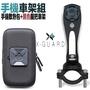 X-Guard 手機架 黑色鋁合金 握把車架組+防撥水散熱包 Intuitive Cube 無限扣 適用 重機 單車