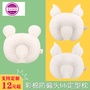 嬰兒枕頭 3D定型枕頭 新生兒baby0-1歲寶寶用品防偏頭調整型天然乳膠顆粒彩棉空氣層超透氣枕套 U型可拆卸枕套記憶枕