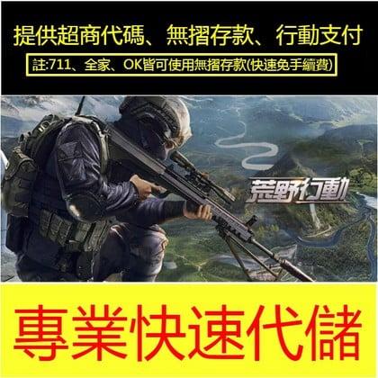 安卓ios PC  台服陸服荒野行動快速代儲❹❺❻(610元)