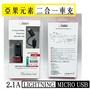 ADAM 亞果元素 2.1A 車用充電器 2.1A 雙USB 同時快充 Lightning Micro